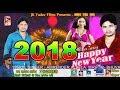 2018 ए जान हैप्पी न्यू इयर || 2018 Happy New Year || Amrender Albela || New Bhojpuri New Year Geet