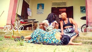 Katumali (කටුමලී) Sinhala Movie