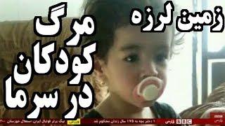 Iran - Earthquake, زمين لرزه و مرگ مردم در سرما « ايران ـ کرمانشاه »؛