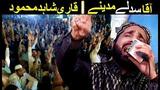 Qari shahid Mahmood Qadri - New Naats 2017 Latest Mehfil E Naat Sharif Islamic HD By Faroogh E Naat