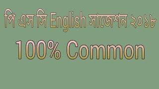 PSC English Suggestion 2018-100% Common
