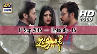 Tum Meri Ho Ep 16 - 1st September 2016   ARY Digital Drama