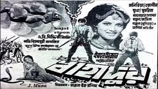 Rupe Amar Agun Jole - Runa Laila, Film - Bahadur ( বাহাদুর ) 1976