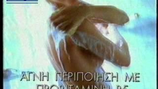 ΔΙΑΦΗΜΙΣΗ NIVEA SHOWER 1997