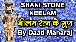 SHANI STONE NEELAM नीलम रत्न के गुण, by daati maharaj