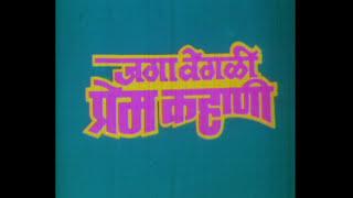 Jagavegali Prem Kahani - Opening Credits Song - Marathi Movie - Mohan Gokhale, Usha Naik