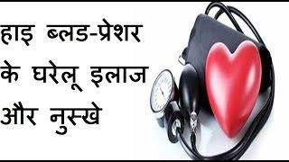 High Blood Pressure ke gharelu nuskhe |Home Remedies to cure High Blood Pressure(Hypertension)