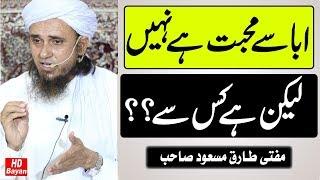Bap Se Mohabat Hai Nahin Lakin Hai Kis Se?? Mufti Tariq Masood