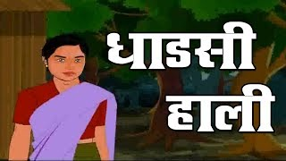 धाड़सी हाली | Dhadasi Hali | 4th Std | Marathi | Marathi Medium | Maharashtra Board | Home Revise