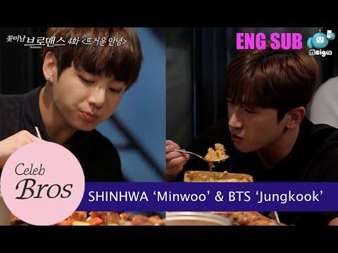 Shinhwa Minwoo & BTS Jungkook, Celeb Bros S8 EP4