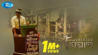 জ্যাকসন বিল্লাল | Jackson Billal | Siam | Urmila | Eid Drama