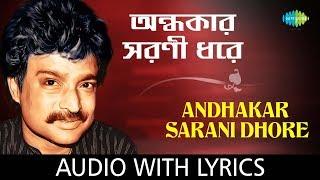 Andhakar Sarani Dhore with lyrics | Nachiketa Chakraborty | HD Song