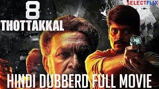 8 Thottakkal - Hindi Dubbed Full Movie | Vetri | Aparna Balamurali | Sundaramurthy KS | Sri Ganesh