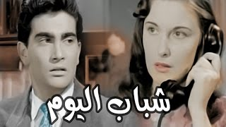 Shabab Al Youm Movie   فيلم شباب اليوم
