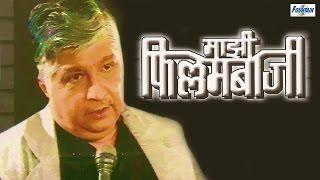 Marathi Natak - Mazi Fillambazi (माझी फिल्लमबाजी) by Shirish Kanekar | Marathi Stand Up Comedy Full