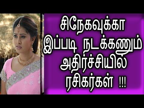 நடிகை சிநேகக்கு இப்படி ஒரு நிலமைய Tamil Cinema News Latest News Tamil News