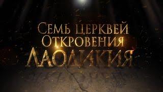Тайны ожившей истории: Лаодикия