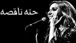 أنغام - حته ناقصه - من حفل ختام مهرجان فبراير الكويت - 2018