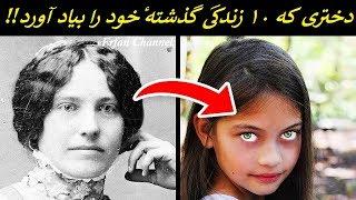 دختری که ۱۰ زندگی گذشتهٔ خود را کاملاً بیاد آورد!!!(حتماً نگاه کنید)