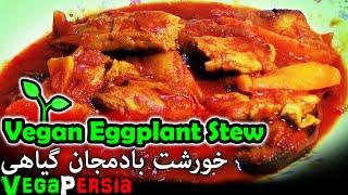 DIET. How To Cook VEGETARIAN Khoresht Bademjoon خورشت بادمجون گیاهی Eggplant Stew. Iranian/Persian