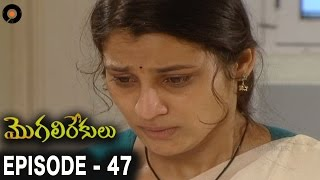 Episode 47 of MogaliRekulu Telugu Daily Serial    Srikanth Entertainments