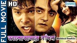 Bhalobasar Bandhan (HD)- Superhit Bengali Movie - Chandrachud Singh - Sabyasachi - Anu Chaoudhary
