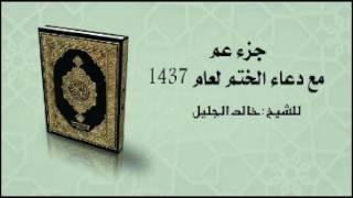 جزء عم مع دعاء الختم للشيخ خالد الجليل لعام 1437 جودة عالية