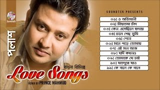 Polash - Love Songs - Bangla Remix | Full Audio Album