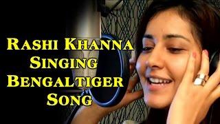 Rashi Khanna Singing Bengal tiger Song - Rashi Khanna || Ravi Teja