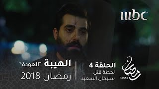 مسلسل الهيبة - الحلقة 4 -  لحظة قتل سليمان السعيد