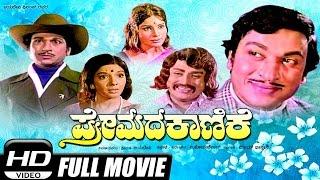 Premada Kanike (1976) HD |  Dr Rajkumar , Jaymala | Kannada Full Movie