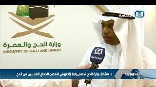د.مشاط: وزارة الحج تخصص رابط إلكتروني لتمكين الحجاج القطريين من الحج