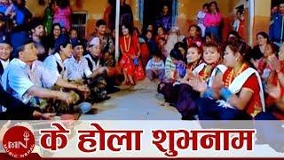 Ke Hola Subhanam by Amrita Lungeli Magar and Hemanta Aale