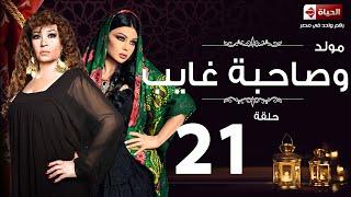 مسلسل مولد وصاحبه غايب - الحلقة الحادية والعشرون- بطولة هيفاء وهبي - Mouled w sa7bo 3