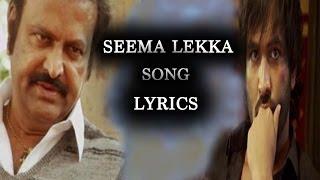 Seema Lekka Video Song with Lyrics - Rowdy Movie - Ram Gopal Varma, Mohan Babu, Manchu Vishnu