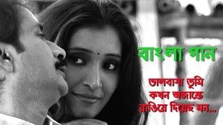 Bhalobasa Tumi Khakhan Ajante | Bengali Song | Krishnendu
