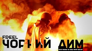Freel - Чорний дим