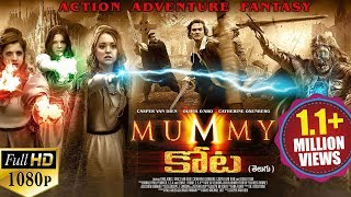Sleeping Beauty ( Mummy Kota ) Latest Hollywood Movie | Telugu | 2017