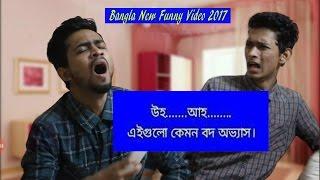 Bangla Bad Habits ( বদ অভ্যাস ) funny videos |  2017 | bangla funny video | bangla new funny video
