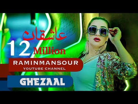 Xxx Mp4 Ghezaal Enayat Quot Asheqan Quot NEW PASHTO SONG 2018 غزال عنایت Quot عاشقان Quot آهنگ پشتو Гизол иноят 3gp Sex
