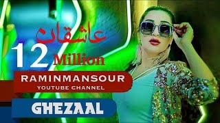 "Ghezaal Enayat ""Asheqan"" NEW PASHTO SONG 2018 غزال عنایت ""عاشقان"" آهنگ پشتو Гизол иноят"