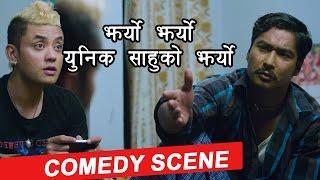 Uniqe साहु को झर्यो   Movie Comedy Scene   LUKAMARI   Movie Coming Soon