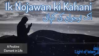 Ek Nojawan Ki Kahani - Latest Bayan 2018