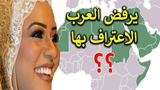 مفاجئة للشعب العربي◄دولة سكانها عرب ومسلمون والدول العربية وجامعتهم يرفضون الاعتراف بها