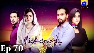 Chahat Hui Tere Naam - Episode 70  Har Pal Geo uploaded on 18-04-2017 2769 views