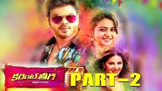 Current Theega Full Movie Part 2 || Manchu Manoj, Sunny Leone, Rakul Preet Singh || Current Teega