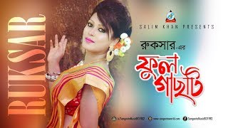 Ruksar Mahbub- Phool Gachti | ফুল গাছটি - Eid Exclusive Music Video 2017