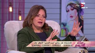 ست الحسن - العنف النفسي ضد المرأة .. أ. نهال سليمان