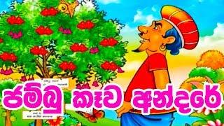 ජම්බු කෑව අන්දරේ   Sinhala Cartoon   Lama Katha   Cartoon   Drama   Lama Puwath