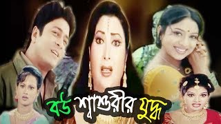 Bangla Movie Bou Sasurir Juddo | Shabnur | Ferdous | Rina Khan | Sonia